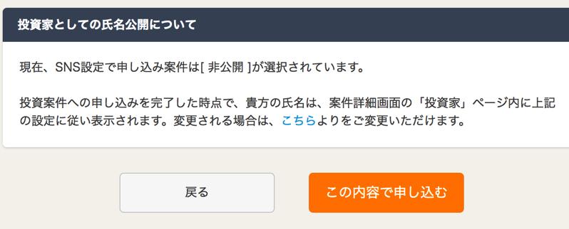 OwnersBookでは投資の際にパスワードが必要