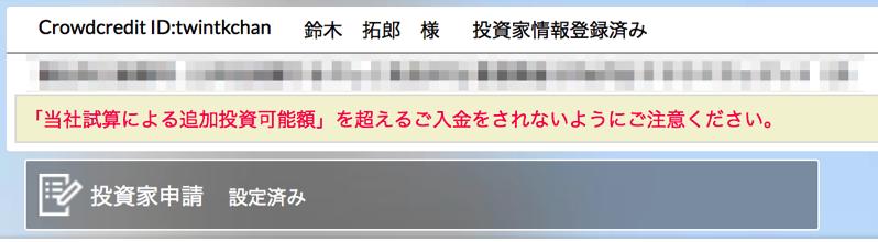 クラウドクレジットの画面で登録済みになっている