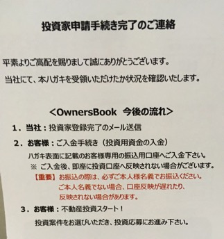 ownersbookから届くハガキ