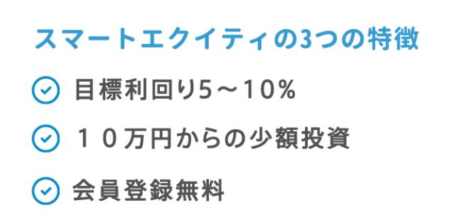 10万円投資のスマートエクイティ