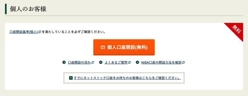 松井証券で口座開設