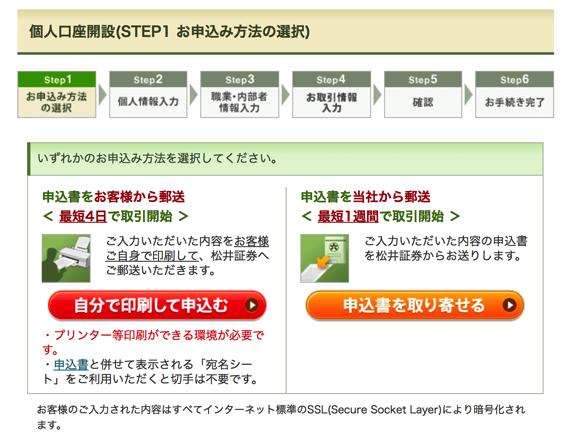 松井証券の口座開設には手間がかかる