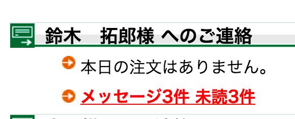 松井証券のネットストック口座
