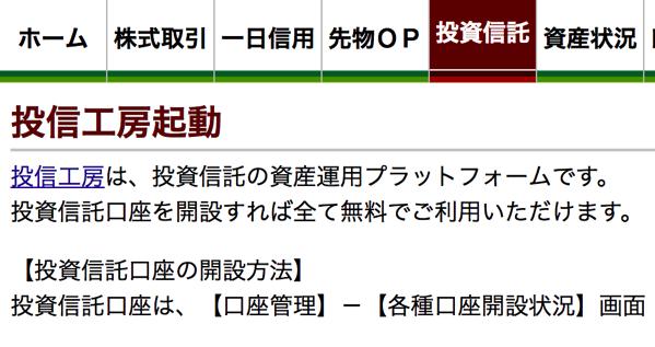松井証券で投信工房を始める