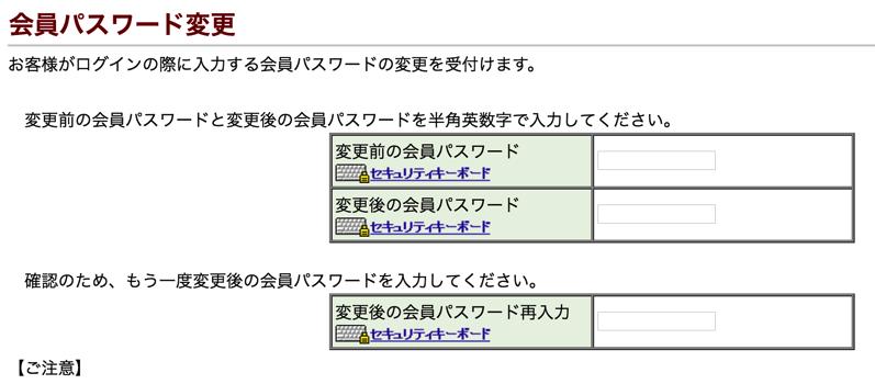松井証券でパスワードを変更する