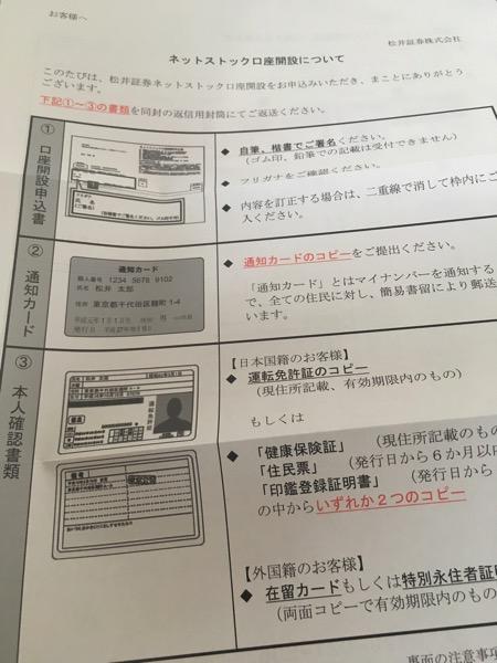 松井証券から送られて来た書類