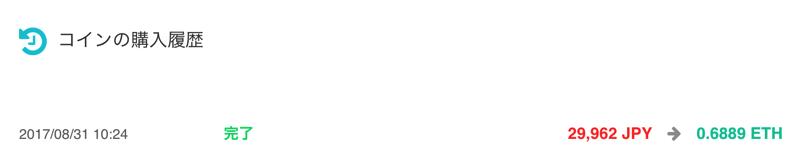 スクリーンショット 2017 08 31 17 20 34