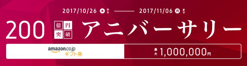 スクリーンショット 2017 11 02 18 05 05