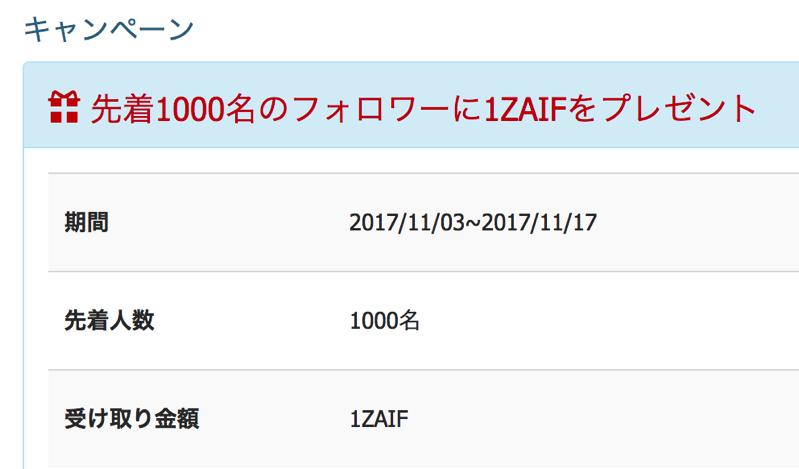 スクリーンショット 2017 11 03 10 04 04  1