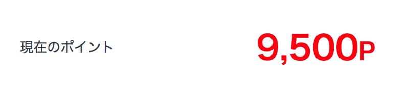 スクリーンショット 2017 11 09 10 13 41