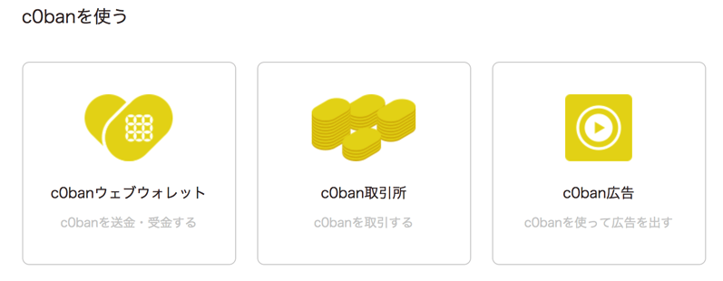 「cOban 仮想通貨」の画像検索結果
