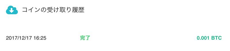 スクリーンショット 2017 12 17 16 33 36