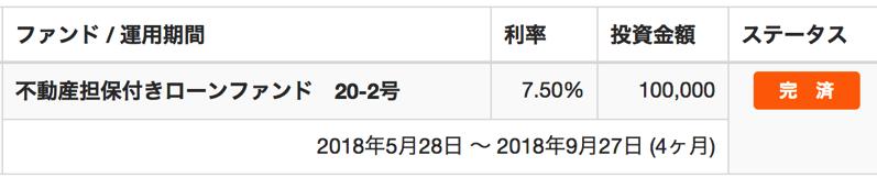 スクリーンショット 2018 09 27 10 32 04