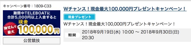 スクリーンショット 2018 09 29 19 38 25