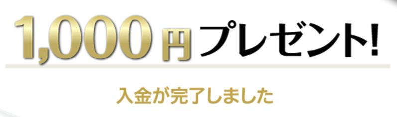 マネーパートナーズで1000円プレゼント