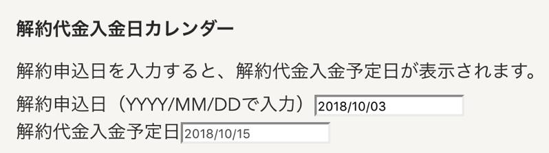 スクリーンショット 2018 10 03 11 30 19