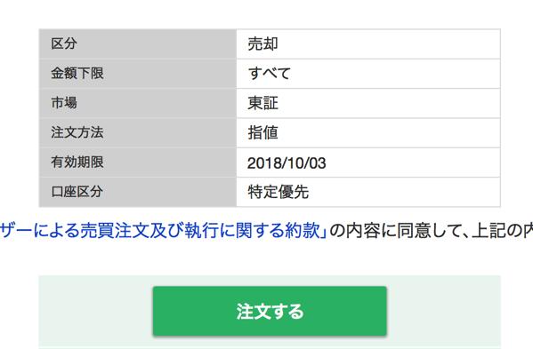 スクリーンショット 2018 10 03 11 37 17