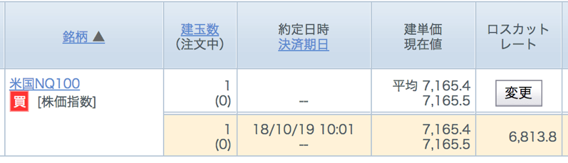 スクリーンショット 2018 10 19 10 02 40