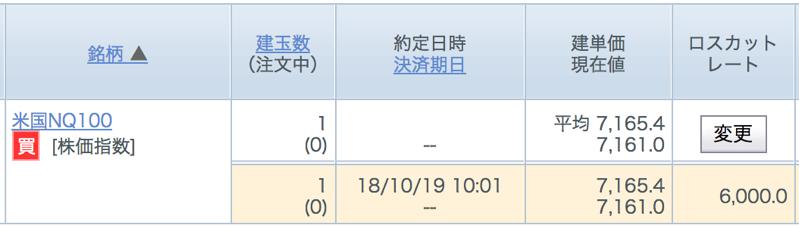 スクリーンショット 2018 10 19 10 09 26
