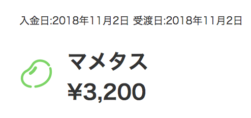 スクリーンショット 2018 11 16 17 17 28