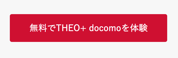 THEO + docomoの無料体験