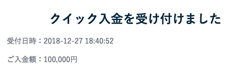 スクリーンショット 2018 12 27 18 42 45