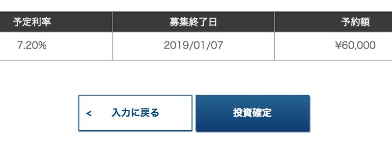 スクリーンショット 2019 01 04 10 25 07