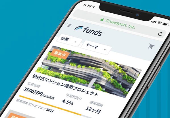 fundsの最新案件