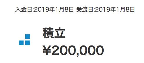スクリーンショット 2019 01 10 8 30 23
