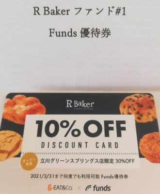 funds優待券