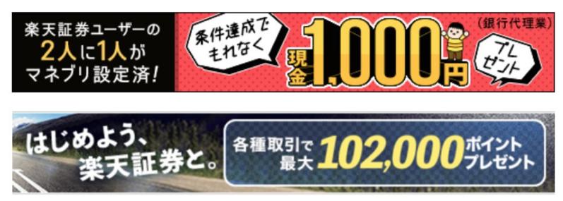 楽天証券と楽天銀行の連携で1000円ゲット!マネーブリッジ
