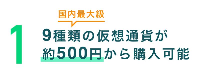 コインチェックは500円から仮想通貨を買える