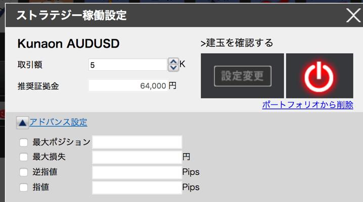 6万円で始められる勝率100%の自動fx
