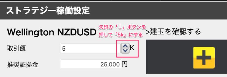 シストレ24で運用資金を少額の2.5万円にする