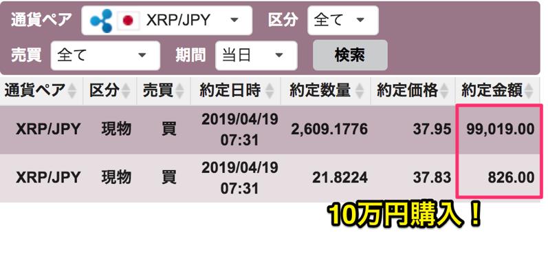 2019年4月上がらないと言われるリップルxrpを買ってみた