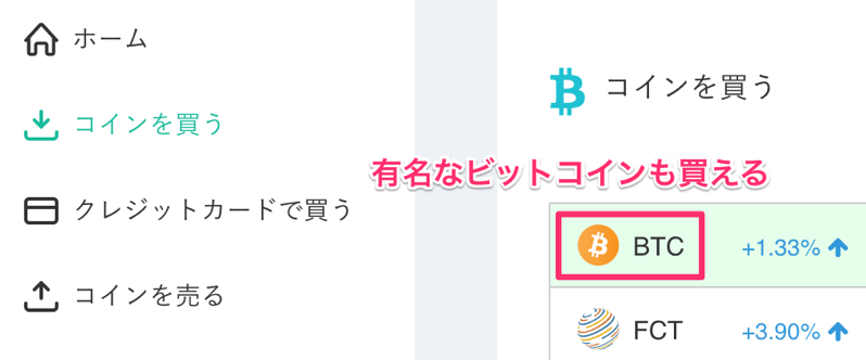 コインチェックでの暗号通貨の買い方