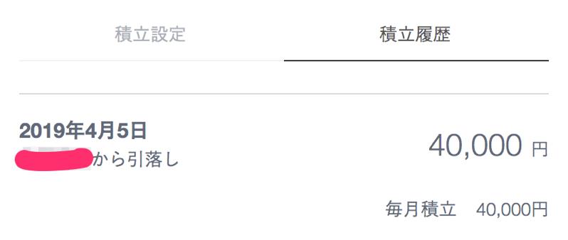 THEOの毎月の積立金額は4万円(履歴から)