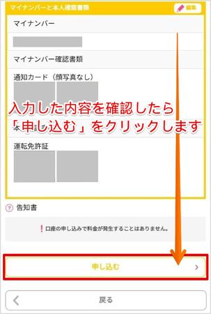 トラノコアプリから口座開設する方法
