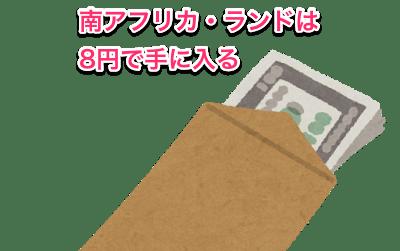 ランドは8円で日本円と交換できる