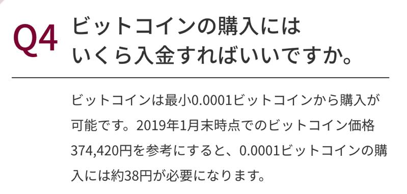 ビットコインや仮想通貨を100円以内で買う