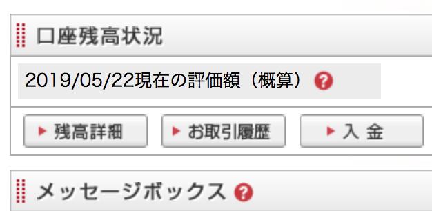 SMBC証券のサイト画面