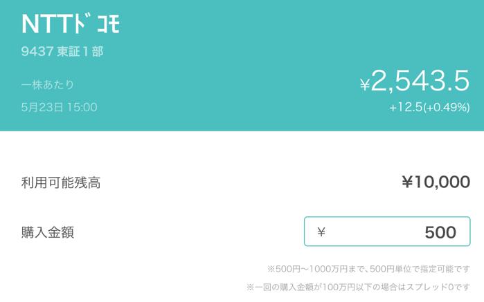 ドコモ株の購入画面
