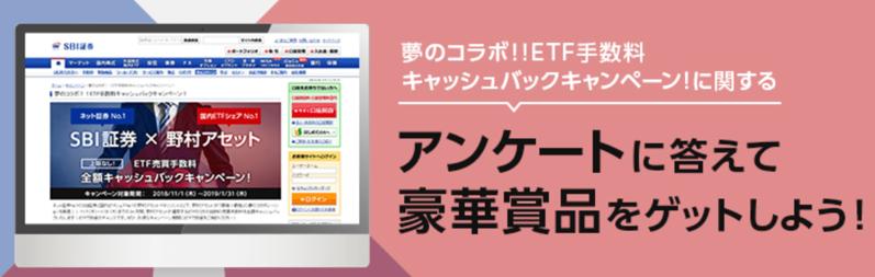 etfキャンペーン:@sbi証券