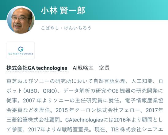 GAテクノロジーズの技術顧問