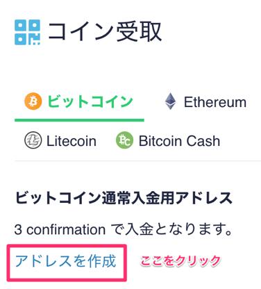 ビットコインアドレスを作成