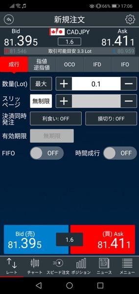 light fxアプリ:カナダドル円の注文
