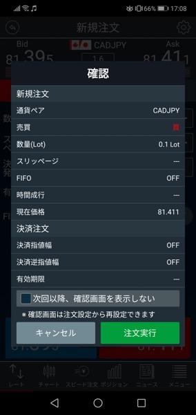 light fxアプリの注文確認画面