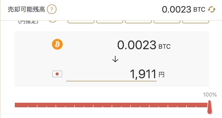 ディーカレットで仮想通貨を売却