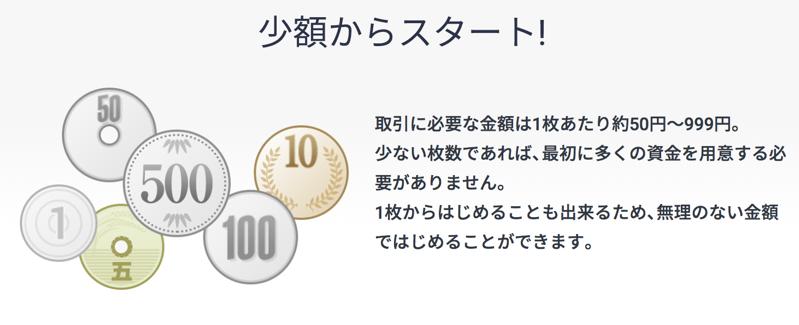 バイナリーオプションの資金は50円