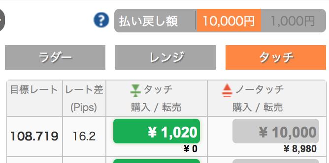 払い戻し額を1万円にできる